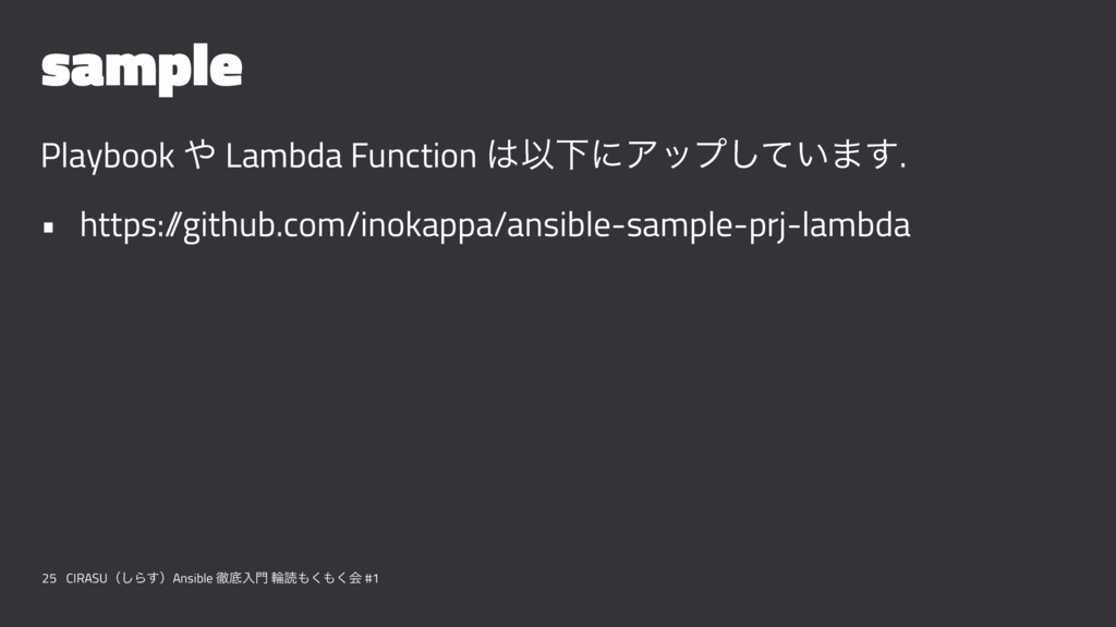 sample Playbook  Lambda Function ҎԼʹΞοϓ͍ͯ͠·͢....