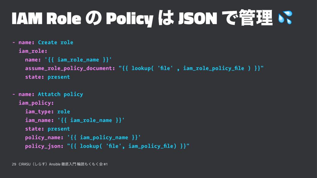 IAM Role ͷ Policy  JSON Ͱཧ ! - name: Create r...