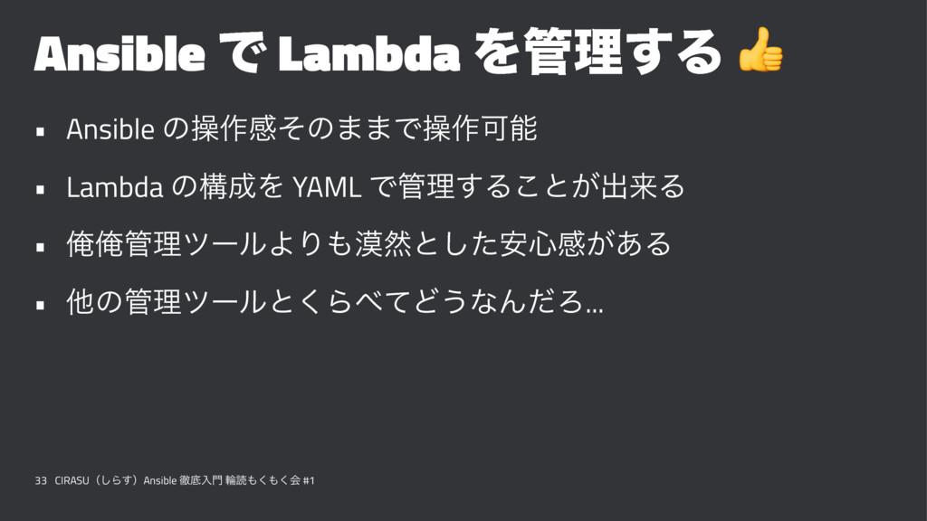 Ansible Ͱ Lambda Λཧ͢Δ ! • Ansible ͷૢ࡞ײͦͷ··Ͱૢ࡞Մ...