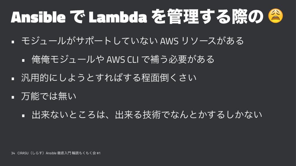 Ansible Ͱ Lambda Λཧ͢Δࡍͷ ! • Ϟδϡʔϧ͕αϙʔτ͍ͯ͠ͳ͍ AW...