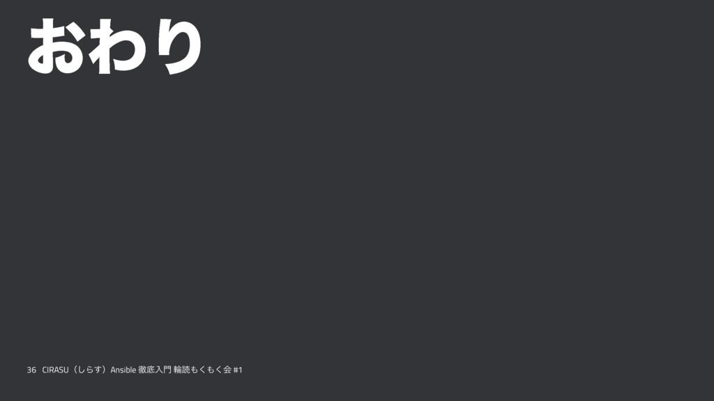 ͓ΘΓ 36 CIRASUʢ͠Β͢ʣAnsible పఈೖ ྠಡ͘͘ձ #1