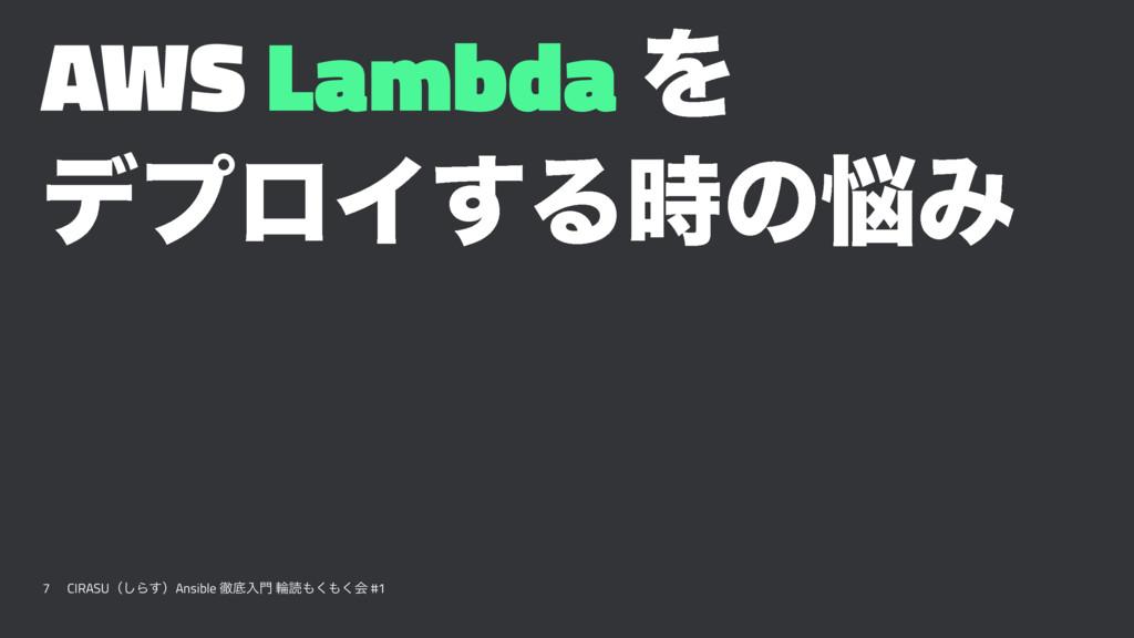 AWS Lambda Λ σϓϩΠ͢ΔͷΈ 7 CIRASUʢ͠Β͢ʣAnsible పఈ...