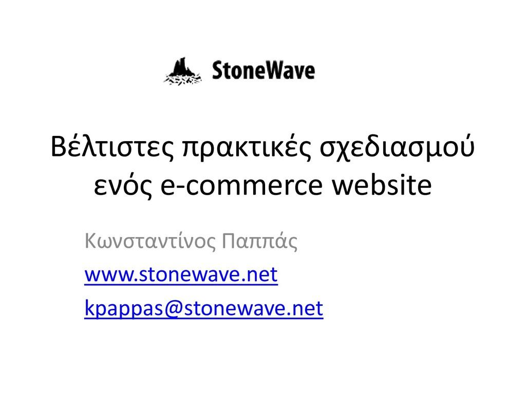 Βέλτιστες πρακτικές σχεδιασμού ενός e-commerce ...