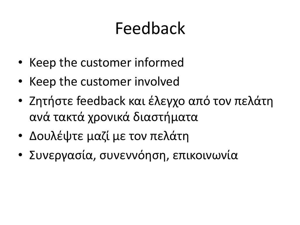 Feedback • Keep the customer informed • Keep th...