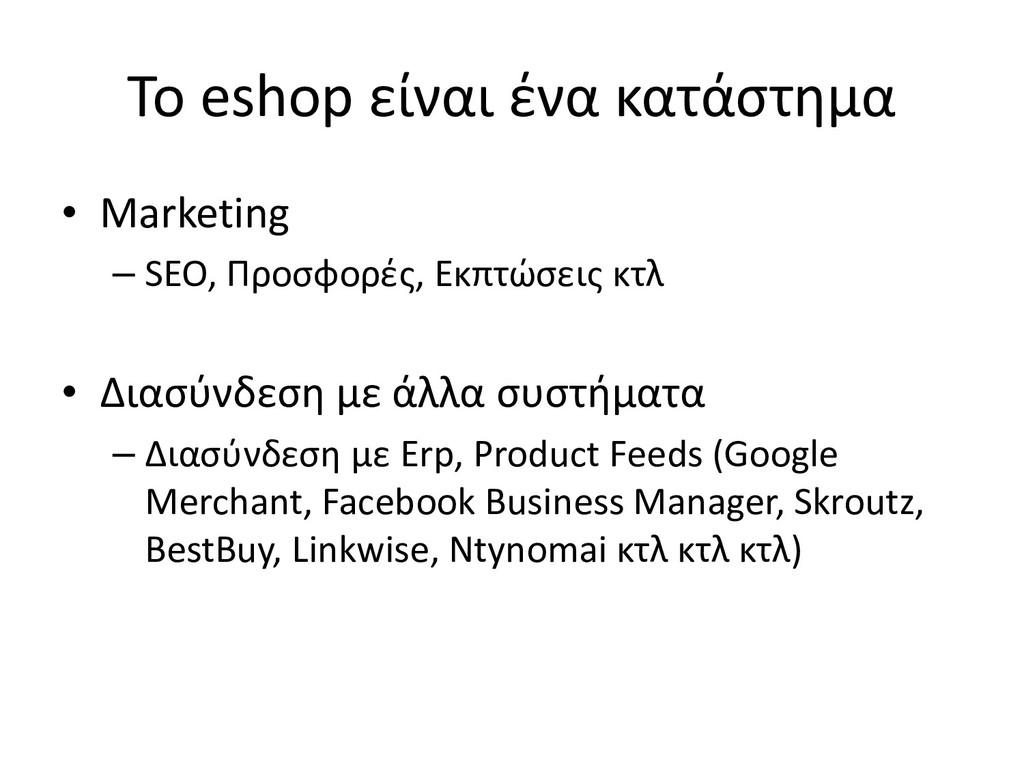 Το eshop είναι ένα κατάστημα • Marketing – SEO,...