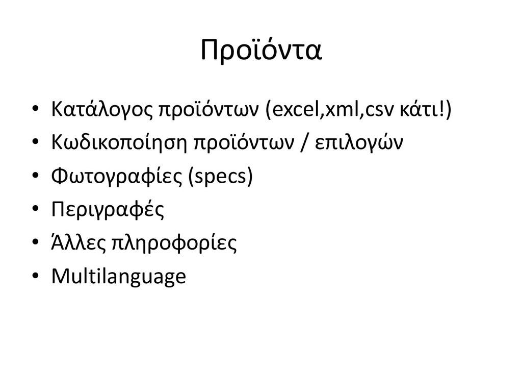 Προϊόντα • Κατάλογος προϊόντων (excel,xml,csv κ...