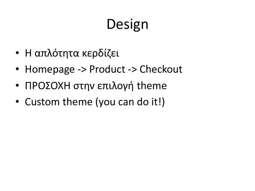 Design • Η απλότητα κερδίζει • Homepage -> Prod...