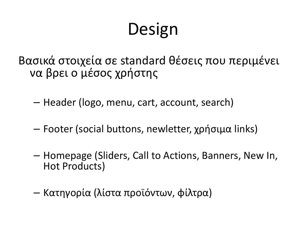 Design Βασικά στοιχεία σε standard θέσεις που π...