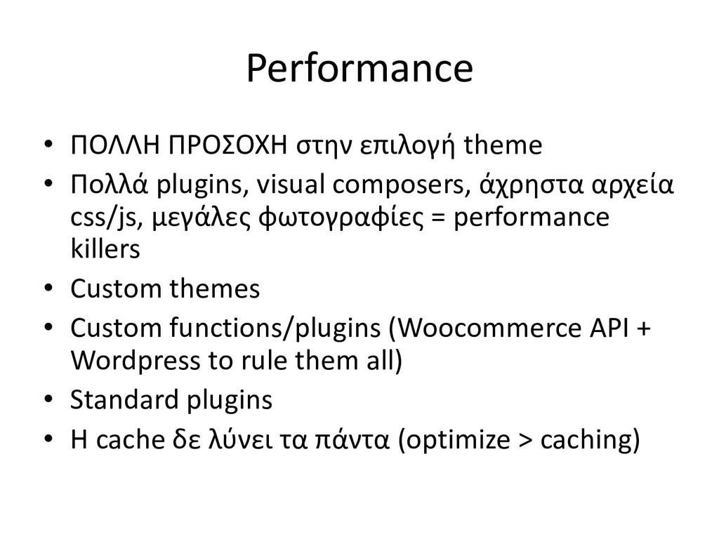 Performance • ΠΟΛΛΗ ΠΡΟΣΟΧΗ στην επιλογή theme ...