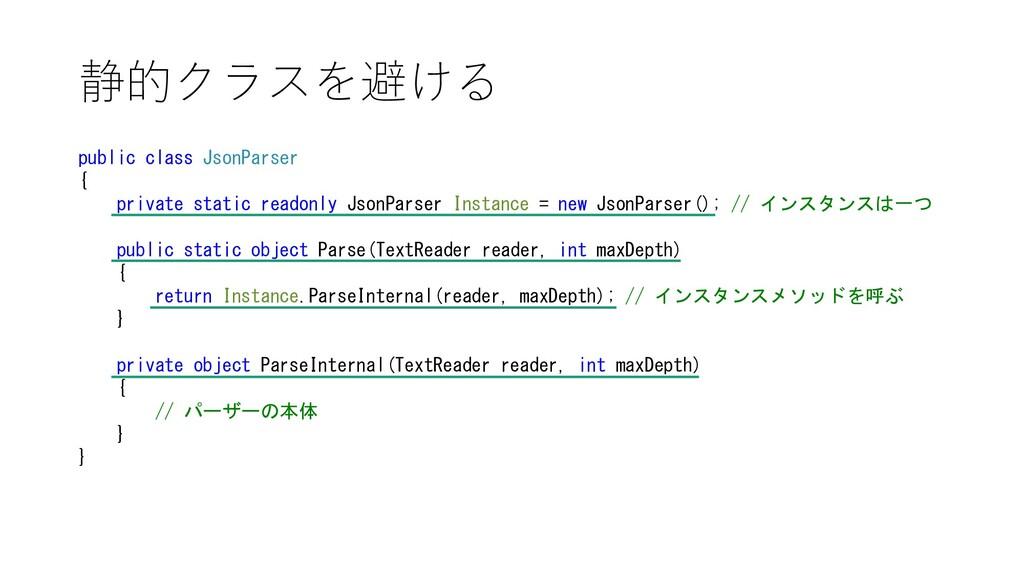 静的クラスを避ける public class JsonParser { private sta...