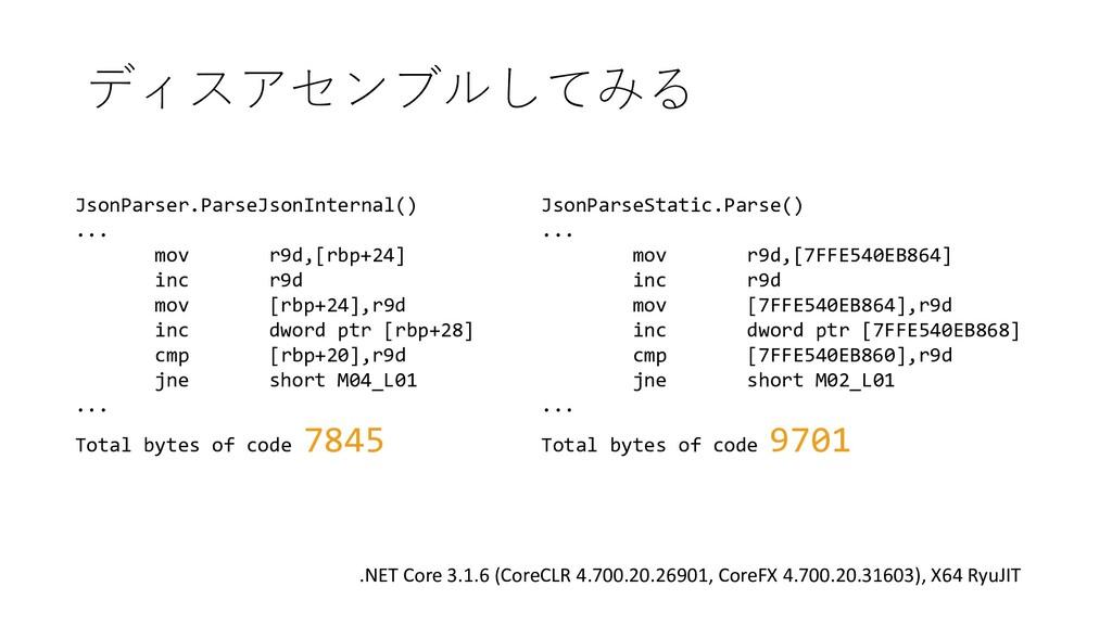 ディスアセンブルしてみる .NET Core 3.1.6 (CoreCLR 4.700.20....