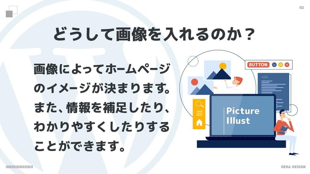 DERA-DESIGN 02 画像によってホームページ のイメージが決まります 。 また、 情...