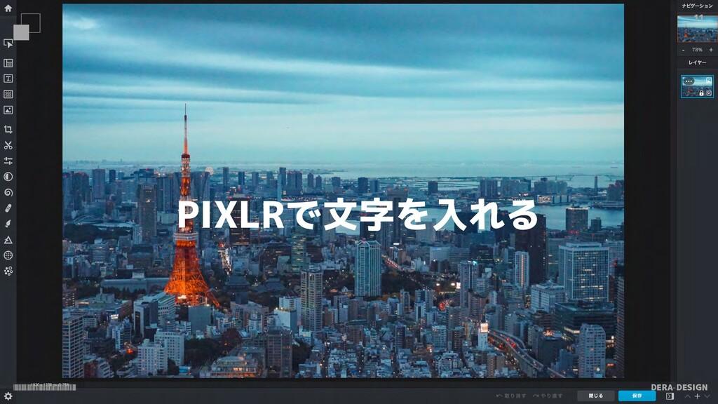 11 DERA-DESIGN PIXLRで文字を入れる