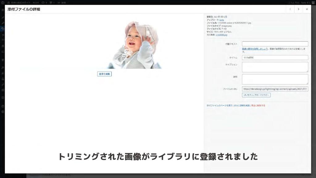 トリミングされた画像がライブラリに登録されました DERA-DESIGN 24