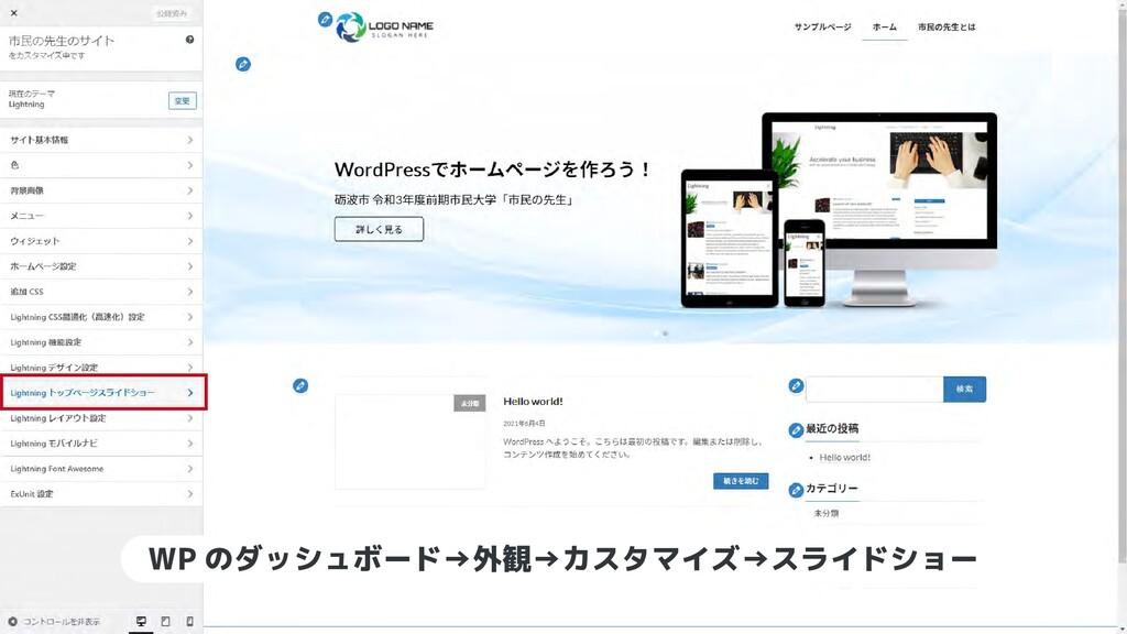 WP のダッシュボード→外観→カスタマイズ→スライドショー WP のダッシュボード→外観→カス...
