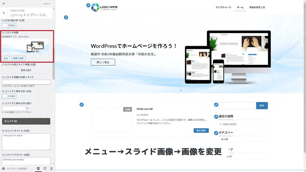 メニュー→スライド画像→画像を変更 メニュー→スライド画像→画像を変更 DERA-DESIGN...