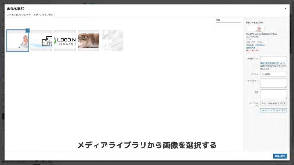 メディアライブラリから画像を選択する DERA-DESIGN 28