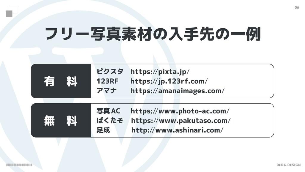DERA-DESIGN 06 ピクスタ https//pixta.jp/ 123RF   h...