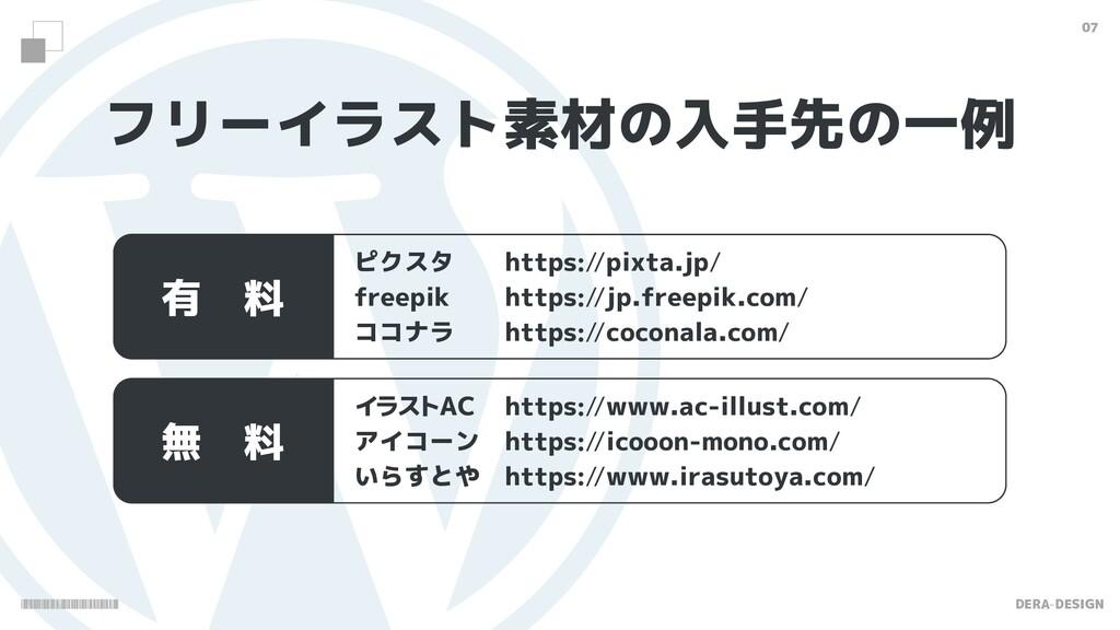 DERA-DESIGN 07 ピクスタ  https//pixta.jp/ freepik ...