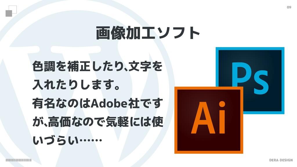 DERA-DESIGN 09 画像加工ソフト 色調を補正したり、 文字を 入れたりします。 有...