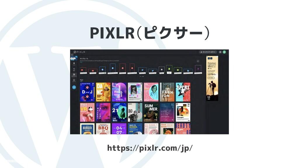 10 DERA-DESIGN https//pixlr.com/jp/ PIXLR (ピクサ...
