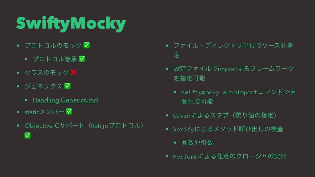 SwiftyMocky • ϓϩτίϧͷϞοΫ ✅ • ϓϩτίϧܧঝ ✅ • ΫϥεͷϞοΫ...