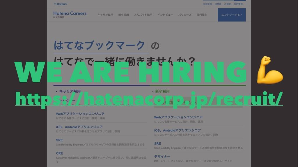 WE ARE HIRING https://hatenacorp.jp/recruit/