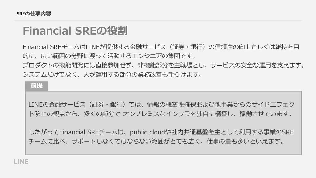 SREの仕事内容 Financial SREの役割 Financial SREチームはLINE...