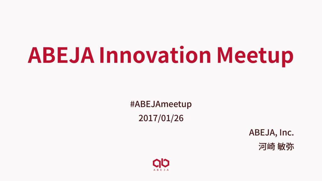 ABEJA Innovation Meetup #ABEJAmeetup 2017/01/26...