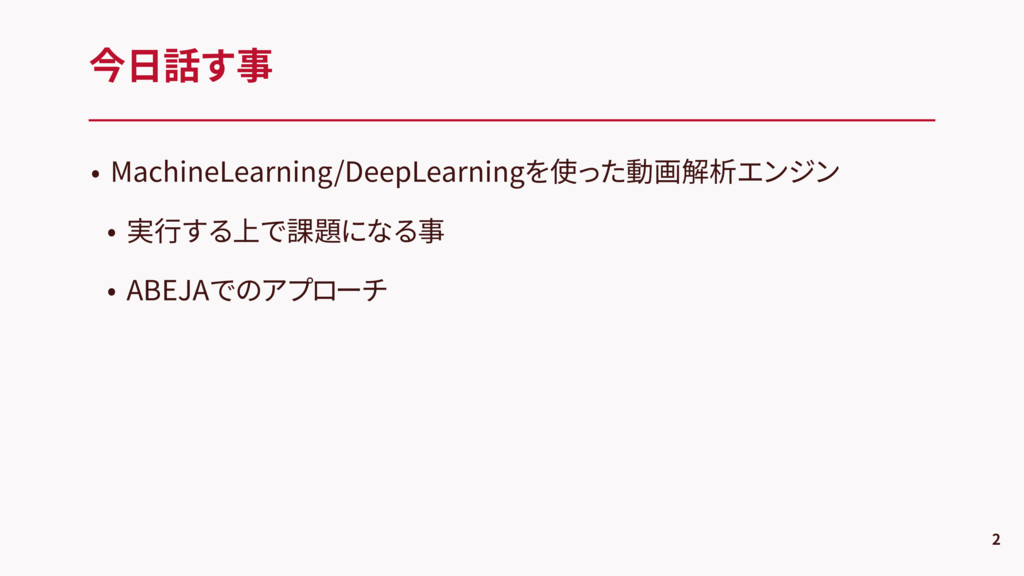 • MachineLearning/DeepLearningを使った動画解析エンジン • 実行...