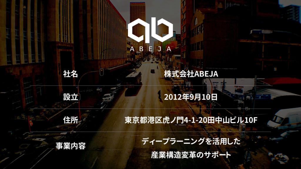 社名# 株式会社ABEJA# 設立# 2012年9月10日# 住所# 東京都港区虎ノ門4-1-...
