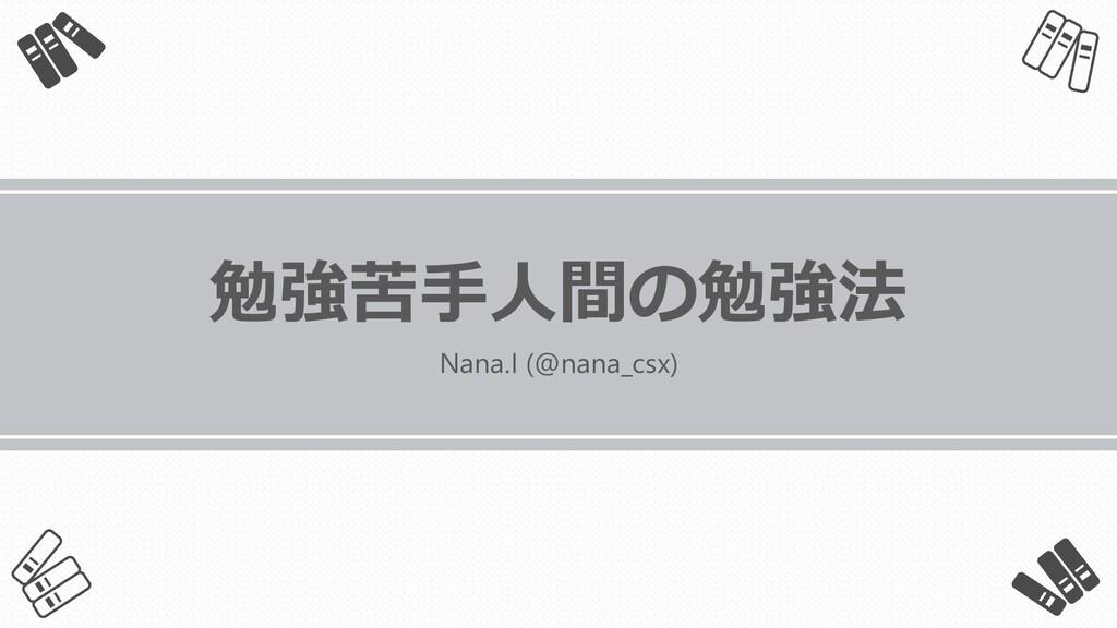 勉強苦手人間の勉強法 Nana.I (@nana_csx)