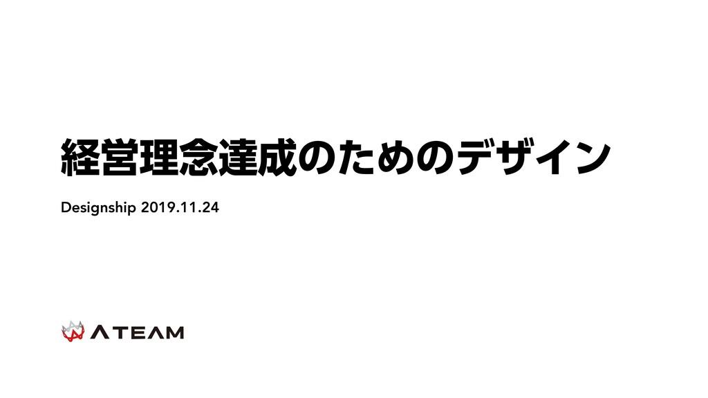 ܦӦཧ೦ୡͷͨΊͷσβΠϯ Designship 2019.11.24