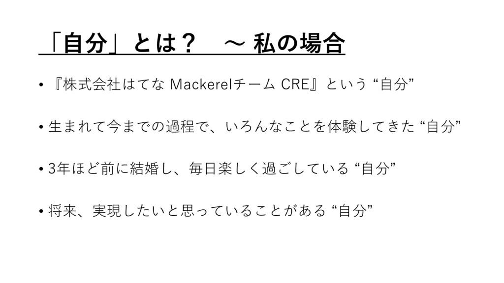 """ʮࣗʯͱʁ ʙ ࢲͷ߹ • 『株式会社はてな Mackerelチーム CRE』という """"..."""