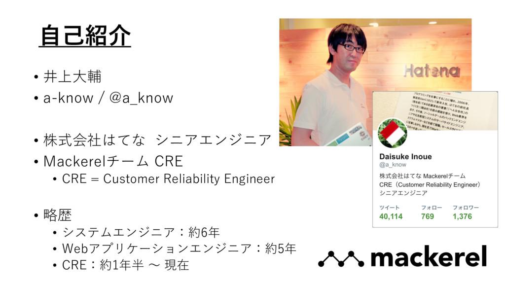 ࣗݾհ • 井上⼤輔 • a-know / @a_know • 株式会社はてな シニアエンジ...