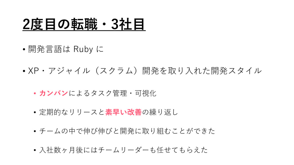 ͷస৬ɾࣾ • 開発⾔語は Ruby に • XP・アジャイル(スクラム)開発を取り...