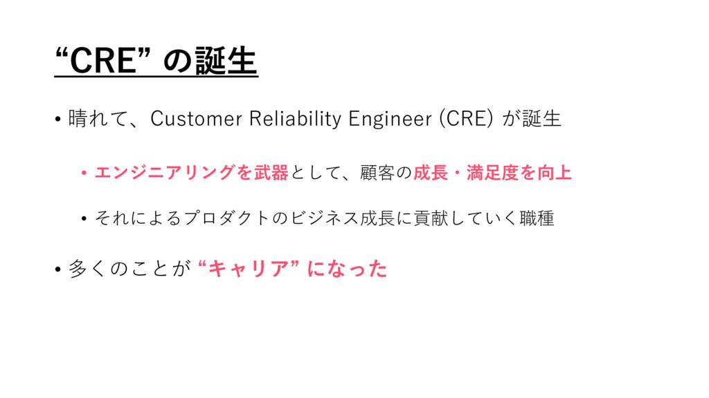 l$3&zͷੜ • 晴れて、Customer Reliability Engineer (...