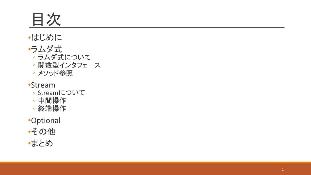 目次 •はじめに •ラムダ式 ◦ ラムダ式について ◦ 関数型インタフェース ◦ メソッド参照...