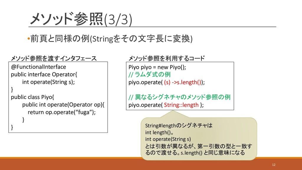 メソッド参照(3/3) •前頁と同様の例(Stringをその文字長に変換) 12 @Funct...
