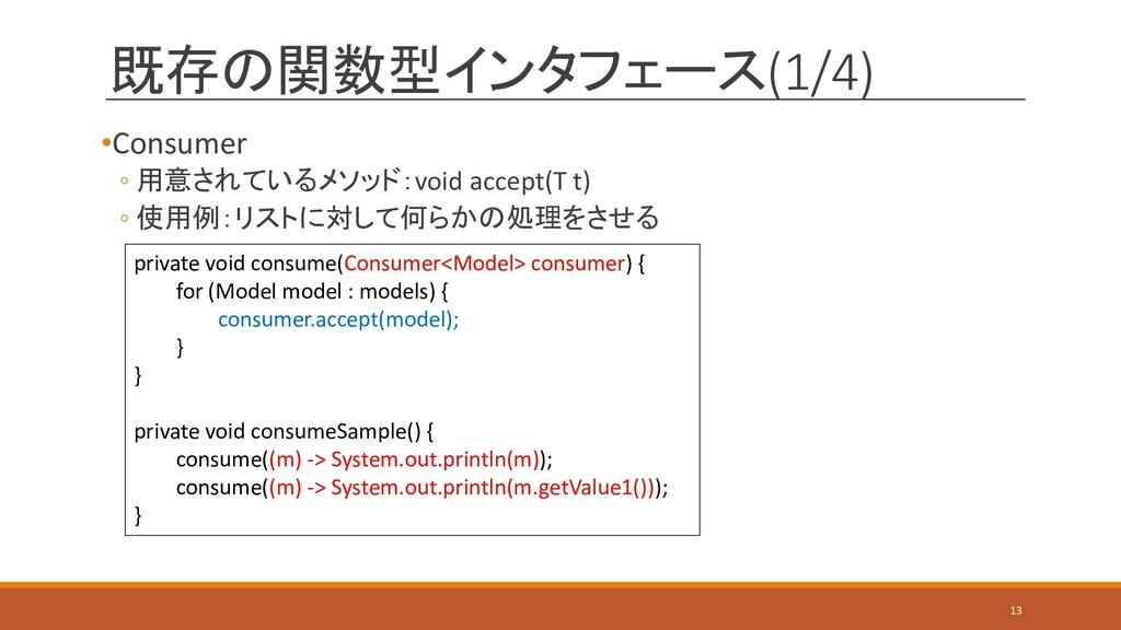 既存の関数型インタフェース(1/4) •Consumer ◦ 用意されているメソッド:void...