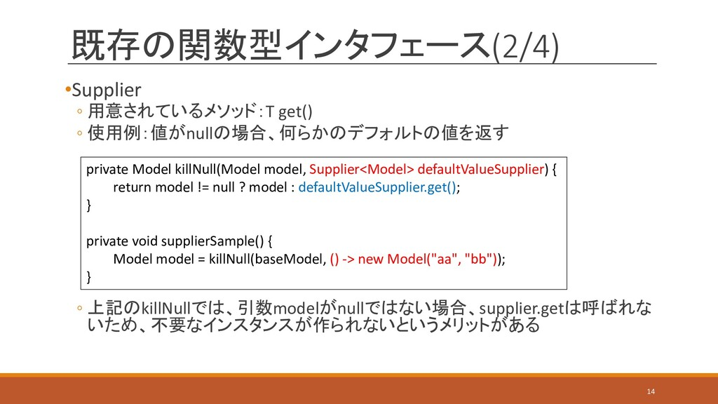 既存の関数型インタフェース(2/4) •Supplier ◦ 用意されているメソッド:T ge...