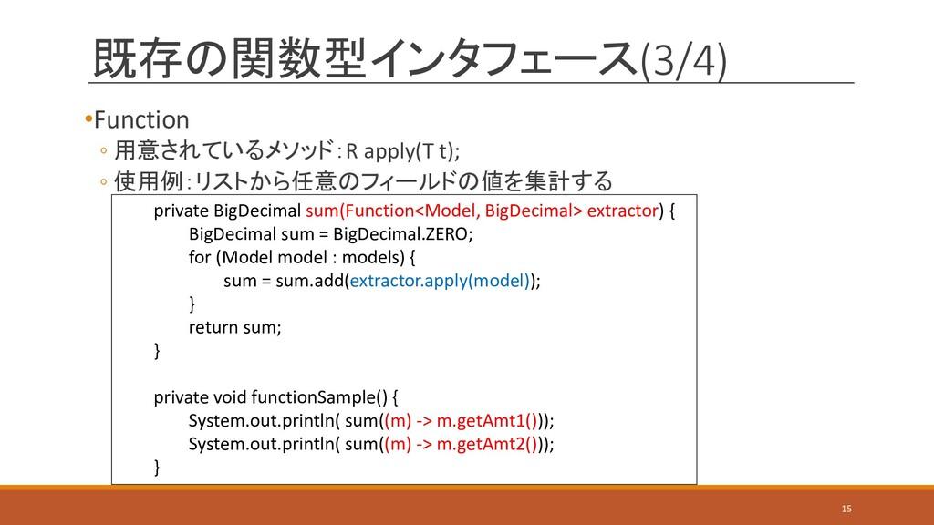 既存の関数型インタフェース(3/4) •Function ◦ 用意されているメソッド:R ap...
