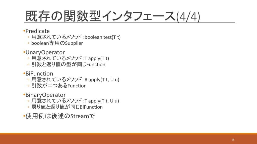 既存の関数型インタフェース(4/4) •Predicate ◦ 用意されているメソッド:boo...