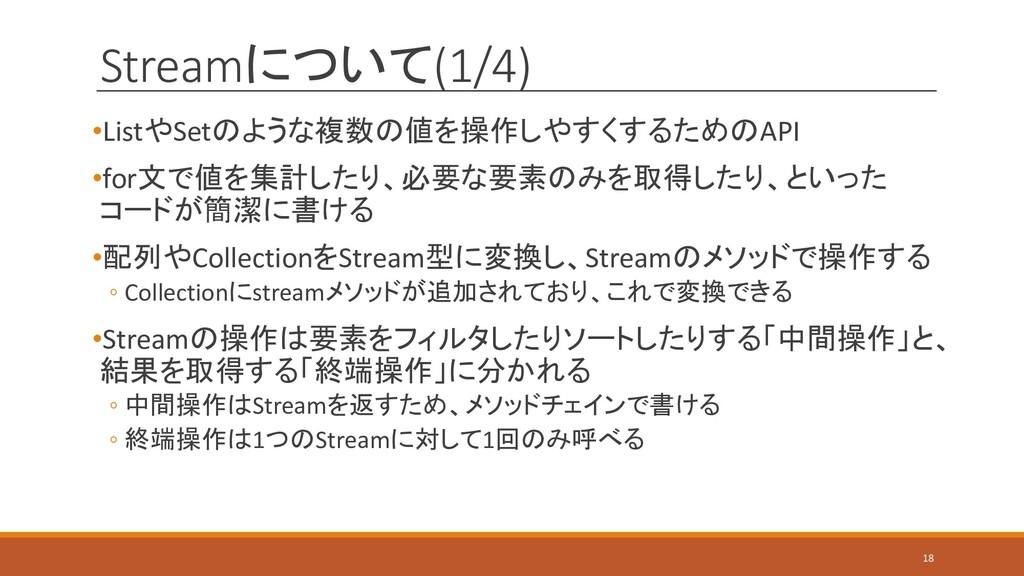 Streamについて(1/4) •ListやSetのような複数の値を操作しやすくするためのAP...