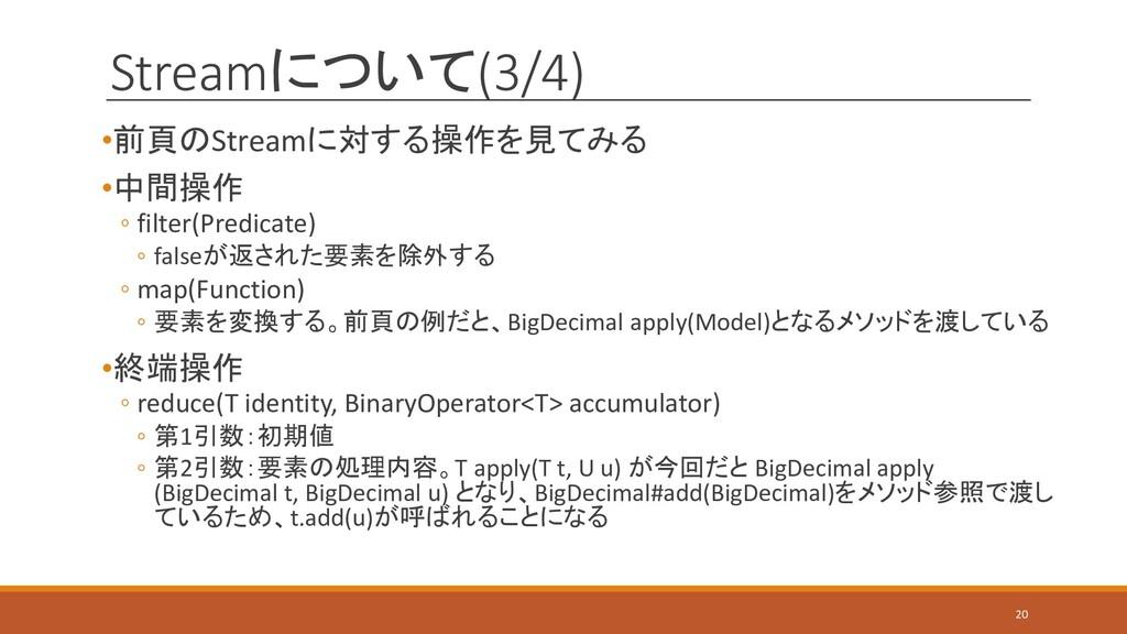 Streamについて(3/4) •前頁のStreamに対する操作を見てみる •中間操作 ◦ f...