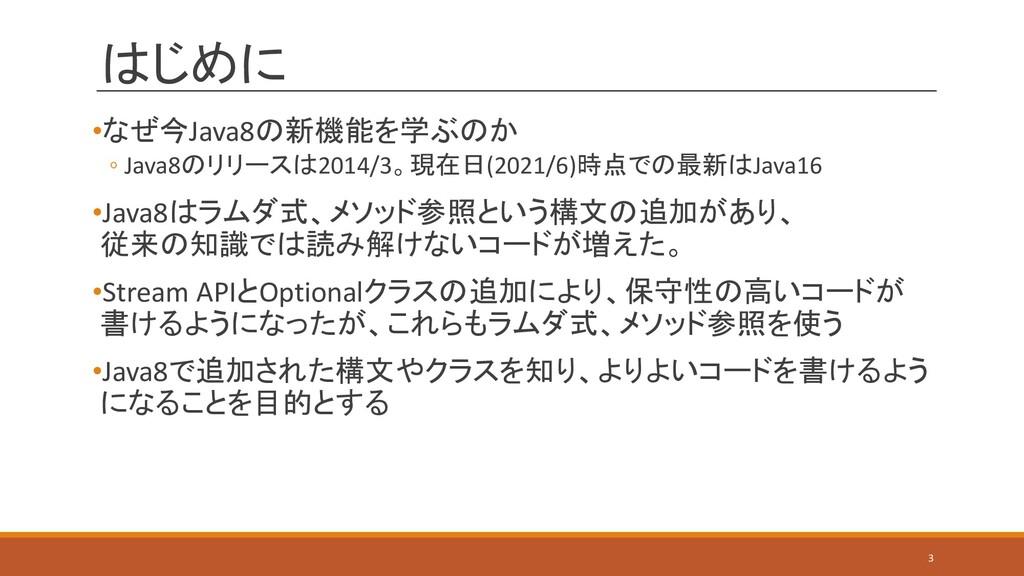 はじめに •なぜ今Java8の新機能を学ぶのか ◦ Java8のリリースは2014/3。現在日...