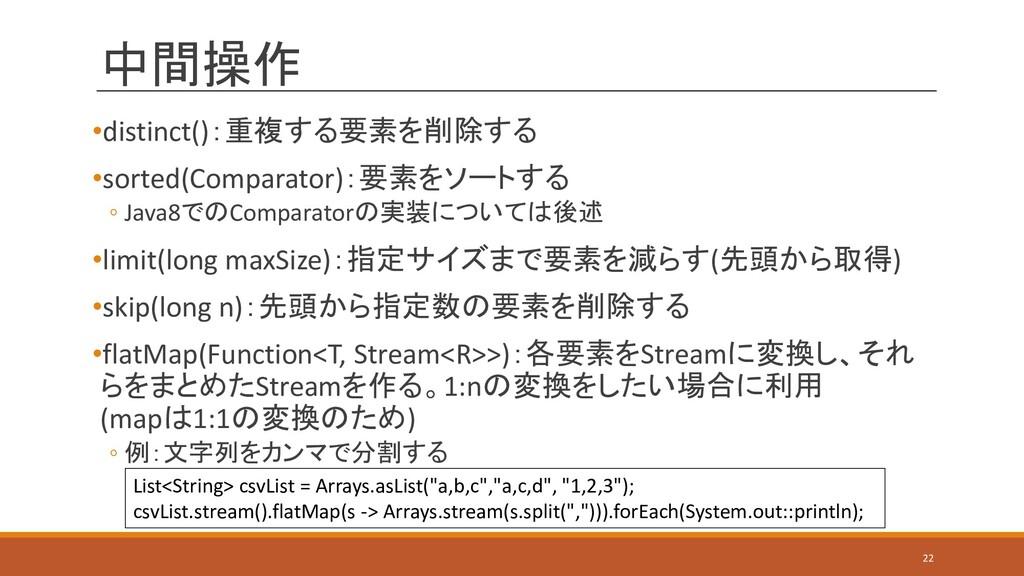 中間操作 •distinct():重複する要素を削除する •sorted(Comparator...