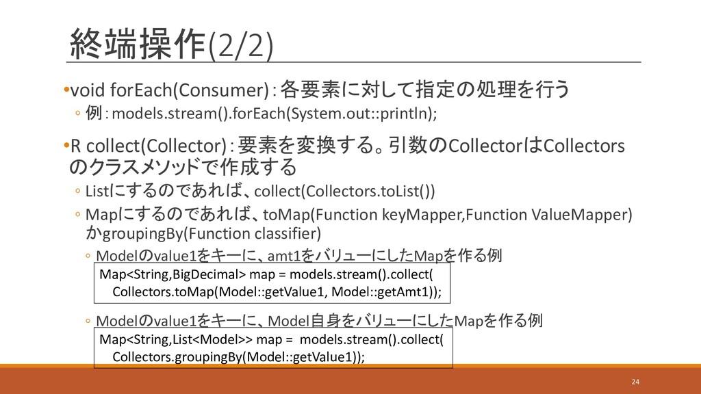 終端操作(2/2) •void forEach(Consumer):各要素に対して指定の処理を...