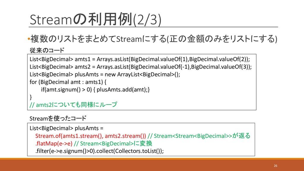 Streamの利用例(2/3) •複数のリストをまとめてStreamにする(正の金額のみをリス...