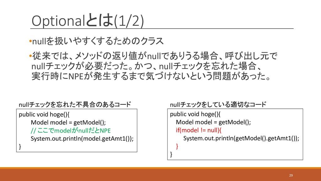 Optionalとは(1/2) •nullを扱いやすくするためのクラス •従来では、メソッドの...